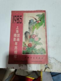 上海摄影国画年历缩样