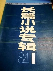 662 小说界 长篇小说专辑 1984.1
