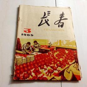 G1273 长春1965/2(总第101期)