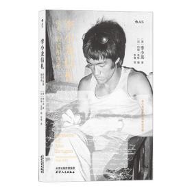 李小龙信札-功夫.表演和生命