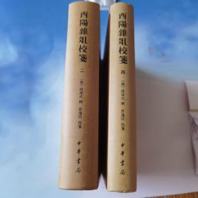 酉阳杂俎校笺 二 四 2本