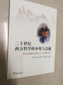 二十世纪西方哲学的分化与会通:庆祝夏基松先生八十华诞文集