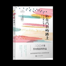 日本轻文库:扔在八月的路上(二〇〇六年芥川奖获奖作品;真实写照都市年轻人的痛苦和无奈)