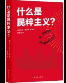 什么是民粹主义?