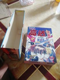 机动战士高达大全    全三册(带外盒),无碟片。