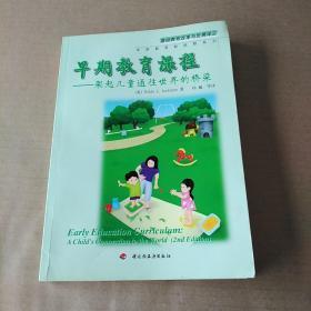 早期教育课程:架起儿童通往世界的桥梁