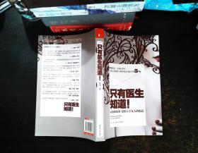 只有医生知道1: @协和张羽 发给天下女人的私信.