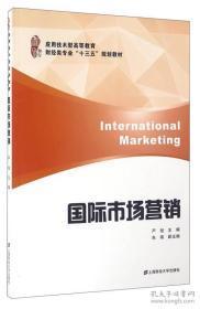 二手国际市场营销 严旭 朱靖 上海财经出版社9787564224165