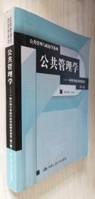 公共管理学:一种不同于传统行政学的研究途径(第2版)第二版 陈振明