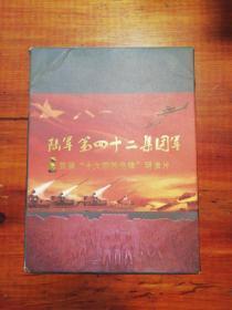 """陆军第四十二集团军首届""""十大钢铁先锋""""明信片"""