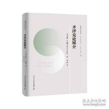 传播与中国译丛齐泽克论媒介
