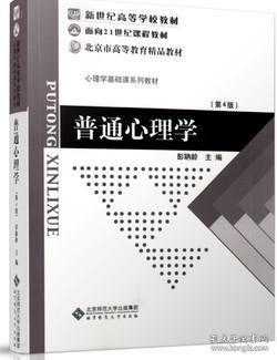 普通心理学(修订版)正版
