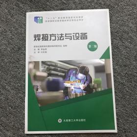 焊接方法与设备(第二版)/新世纪**高职高专焊接技术及自动化类课程规划教材