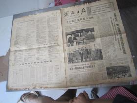 老报纸:解放日报1977年11月6日 第10364号 1-4版全【编号56】【华主席会见明托夫总理】