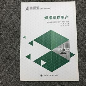焊接结构生产/新世纪高职高专焊接技术及自动化类课程规划教材**