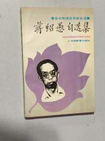 著名中年语言学家自选集 蒋绍愚自选集大32开 平装本 查道元 编辑 河南教育出版社 1994年1版1印 私藏 9.5品
