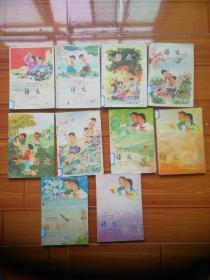 十年制小学语文课本1-10册