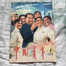 中国青年1978年第1期复刊号