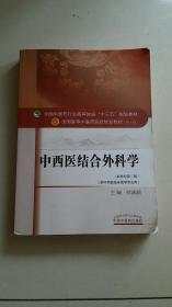 """中西医结合外科学/全国中医药行业高等教育""""十三五""""规划教材"""
