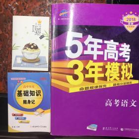 五年高考三年模拟 2018年B版 高考语文