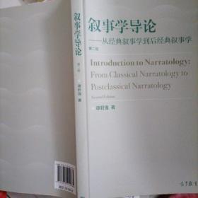 叙事学导论(第二版):从经典叙事学到后经典叙事学