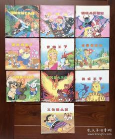 童话王国全集 中文版 全集10册(微瑕特价)