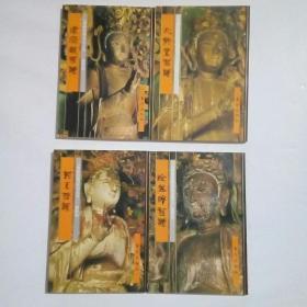 佛教画藏(菩萨部)绘画本共四册