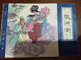 连环画:张洪渐(聊斋故事)天津版