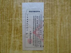 民国六年广东香山县(南溪乡)无契请愿书收条