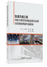 轨道交通工程风险分级管控和隐患排查治理双重预防机制实施指南