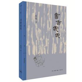 三联精选:书香处处