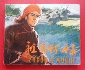 祖国啊,母亲(天津版)