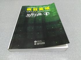 疯狂英语历年合集4(VOL.33_VOL.42)不附光盘