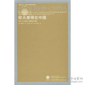 欧几里得在中国 汉译《几何原本》的源流与影响 -未拆封