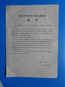 1983年刑法参考资料: 浙江省宁波市中级人民法院布告(杀人、抢劫犯励辉.宁波市江北区人 死刑)