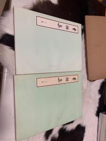 曹操集(上下册)16开大字本(带函套)