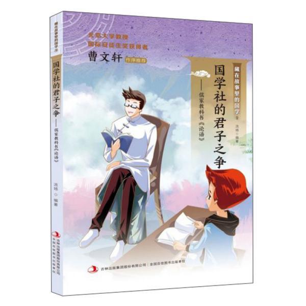 国学社的君子之争:儒家教科书《论语》/藏在故事里的国学