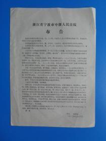 1983年刑法参考资料: 浙江省宁波市中级人民法院布告(流氓犯罪集团首犯、主犯三名.宁波西郊人 死刑)