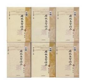 中国历代文学作品选 朱东润 上中下编 全六册