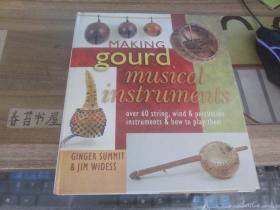 MAKING gourd  musical instruments【葫芦音乐乐器制作】