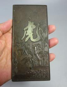 精美日本江户时期...虎字竹纹方形双钮铜镜   长14.5CM,宽约6.7CM、重约140克