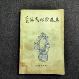 【2册】裘盛戎唱腔选集+越剧唱段选