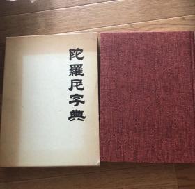 N--2 陀罗尼字典 陀罗尼辞典
