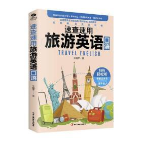 速查速用旅游英语口语