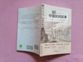 """中国民间故事 统编小学语文教材(三年级下)""""快乐读书吧""""推荐书目"""