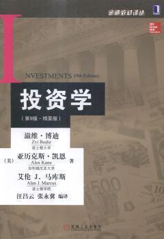 投资学(第9版·精要版)