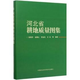 河北省耕地质量图集