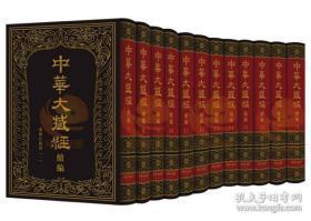 中华大藏经(汉文部分)·续编:汉传注疏部(二)(精装全12册)