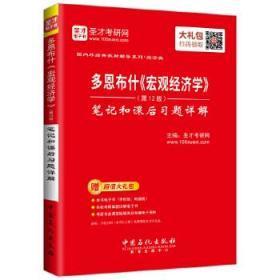 多恩布什《宏观经济学》(第12版)笔记和课后习题详解