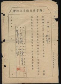 民国三十六年上海市政府职员保证书